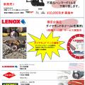 パナソニック+輸入工具展示会を小金井道具屋にて10月24日(水)開催します