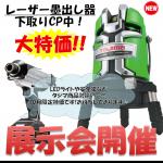 TJM展示会を蒲田道具屋にて10月21日(日)開催します