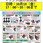 MAX展示会を小金井道具屋にて10月19日(金)開催します