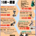 リョービ(京セラ) マイト工業展示会を奥戸道具屋にて10月25日(木)開催します