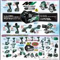 HiKOKI(日立工機)展示会を草加道具屋にて10月24日(水)開催します