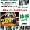 HiKOKI(日立)展示会を川口道具屋にて10月30日(火)開催します