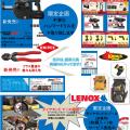 Panasonic展示会を蒲田道具屋にて11月29日(木)開催します