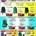 レーザー テクノ 展示会を蒲田道具屋にて11月28日(水)開催します