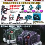 マキタ展示会を國貞 本店 にて12月8日(土)開催します