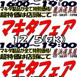 マキタ展示会を鹿浜道具屋にて12月5日(水)開催します
