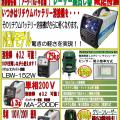 マイト工業 展示会を篠崎道具屋にて12月7日(金)開催します