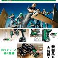 HiKOKI(日立工機) 展示会を國貞 本店にて12月9日(日)開催します