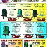 レーザー テクノ 展示会を板橋道具屋にて11月26日(月)開催します