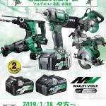 HiKOKI(ハイコーキ) TJM 合同展示会を小金井道具屋にて1月18日(金)開催します