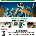 HiKOKI(日立工機)展示会を川口道具屋にて2月7日(木)開催します
