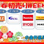2019年 新春初売りWEEKを小金井道具屋にて開催します