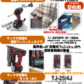 MAX展示会を篠崎道具屋にて1月30日(木)開催します