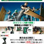 HiKOKI展示会を鹿浜道具屋にて1月24日(木)開催します