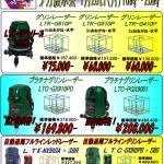 レーザー テクノ無償点検・展示会を板橋道具屋にて1月28日(月)開催します