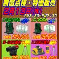 レーザー テクノ展示会を草加道具屋にて2月13日(水)開催します