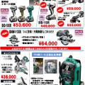 レーザー テクノ展示会を鹿浜道具屋にて1月17日(木)開催します