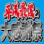 平成最後の大感謝祭を全店で開催します