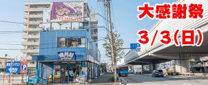 篠崎道具屋