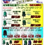 レーザー テクノ展示会を川口道具屋にて4月25日(木)開催します