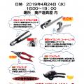 MCC 展示会を奥戸道具屋にて4月24日(水)開催します