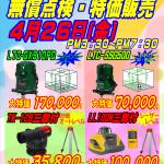 レーザー テクノ展示会を草加道具屋にて4月26日(金)開催します
