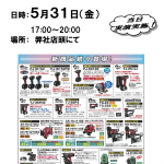 MAX展示会を國貞 本店にて5月31日(金)開催します