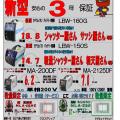 マイト工業展示会を篠崎道具屋にて5月24日(金)開催します