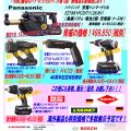 パナソニック・BOSCH・輸入工具 展示会を成増道具屋にて6月6日(木)開催します
