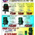 レーザー テクノ展示会を蒲田道具屋にて5月23日(木)開催します