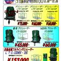 レーザー テクノ展示会を小金井道具屋にて5月28日(火)開催します