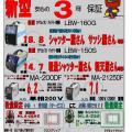 マイト工業展示会を鹿浜道具屋にて6月4日(火)開催します