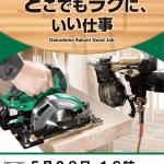 HiKOKI(日立工機)展示会を小金井道具屋にて5月28日(火)開催します