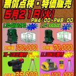レーザー テクノ展示会を國貞 本店にて5月21日(火)開催します