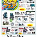 マキタ展示会を成増道具屋にて7月11日(木)12日(金)開催します