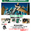 HiKOKI(日立)展示会を國貞 本店にて6月16日(日)開催します