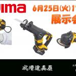 タジマ展示会を成増道具屋にて6月25日(火)開催します