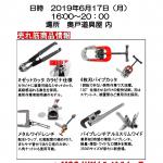 MCC 展示会を奥戸道具屋にて6月17日(月)開催します