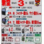 マイト工業展示会を奥戸道具屋にて6月26日(水)開催します