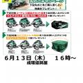 HiKOKI(日立工機)展示会を成増道具屋にて6月13日(木)開催します
