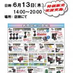 MAX(マックス)展示会を蒲田道具屋にて6月13日(木)開催します