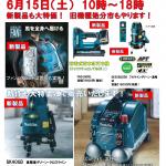 マキタ展示会を國貞 本店にて6月15日(土)開催します