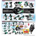 HiKOKI(日立工機)展示会を大宮道具屋にて6月26日(水)開催します