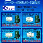 レーザー テクノ展示会を蒲田道具屋にて7月30日(火)開催します