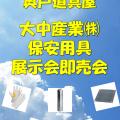 大中産業展示会を奥戸道具屋にて7月30日(火)開催します