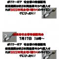 ポリマーギア展示会を奥戸道具屋にて7月17日(水)開催します
