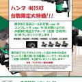 HiKOKI(日立)展示会を小金井道具屋にて7月25日(木)開催します