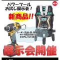 タジマ展示会を小金井道具屋にて7月18日(木)開催します