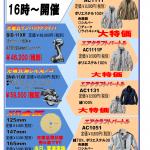 リョービ(京セラ)展示会を篠崎道具屋にて7月25日(木)開催します