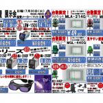 マイト工業展示会を奥戸道具屋にて7月30日(火)開催します